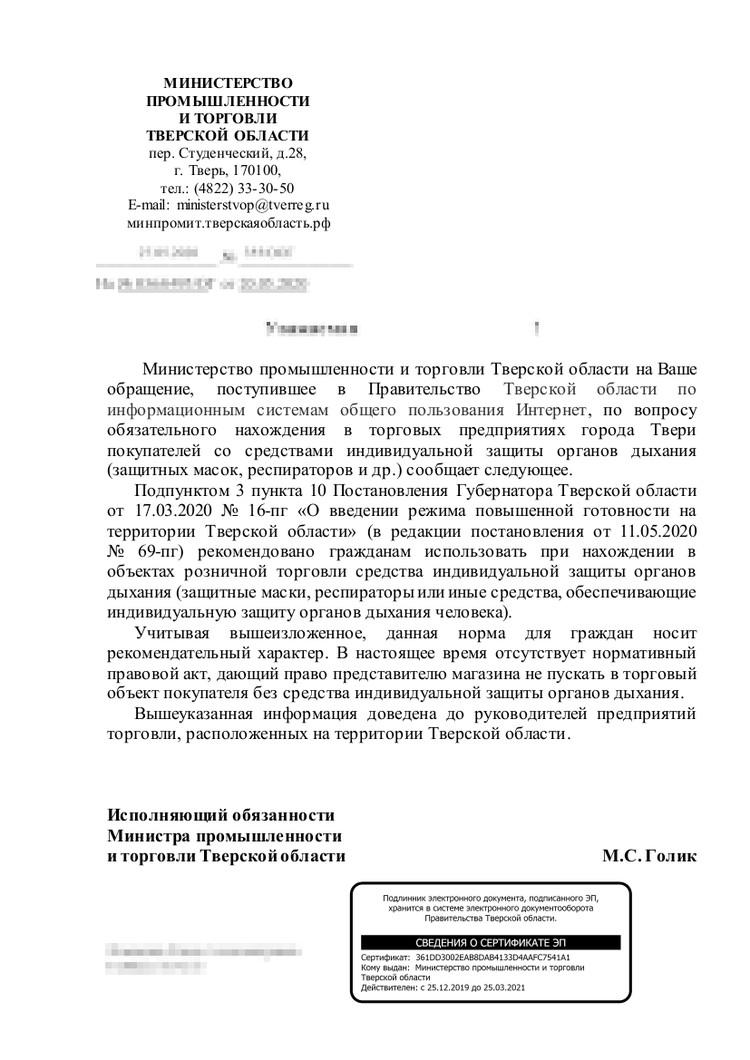 Ответ Министерства промышленности и торговли Тверской области на вопрос об отказе магазинов обслуживать покупателей без масок.