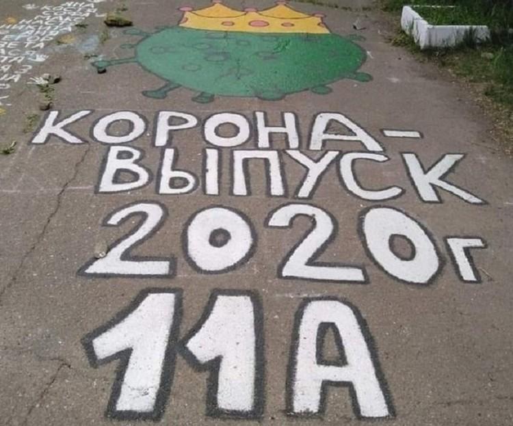 Выпускники нарисовали граффити в память о школе. Фото: vk.com/papochki_khartsyzka