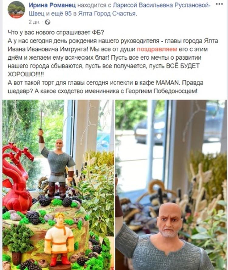 Фото: скрин страницы Ирина Романец/FB