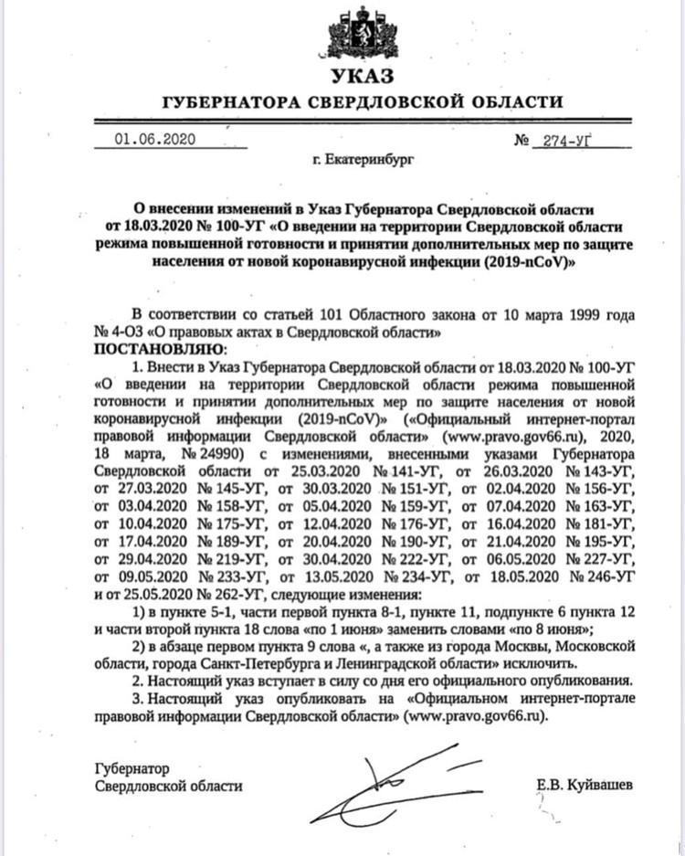Указ губернатора Свердловской области. Фото: Instagram