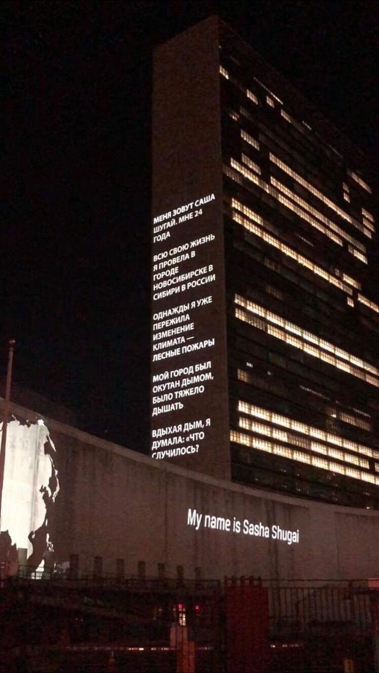 Сибирская сторонница Греты Тунберг ездила в ООН, ее послание демонстрировали в Штаб-квартире в Цюрихе. Фото: предоставлено Сашей ШУГАЙ.