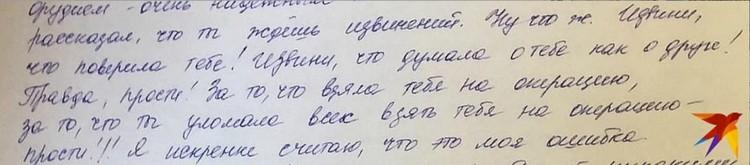 Письмо от Алены Верди Анастасии.