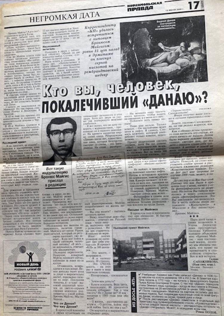 """Статья 2000 года в """"Комсомольской правде""""."""