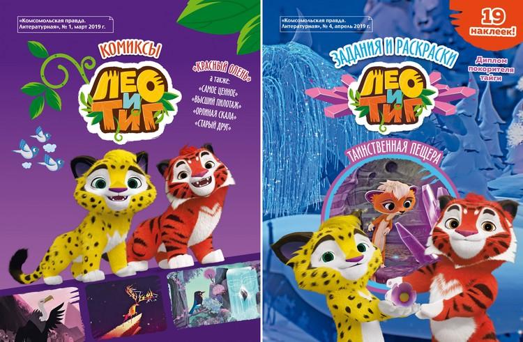 «Лео и Тиг. Красный олень + Лео и Тиг. Таинственная пещера»