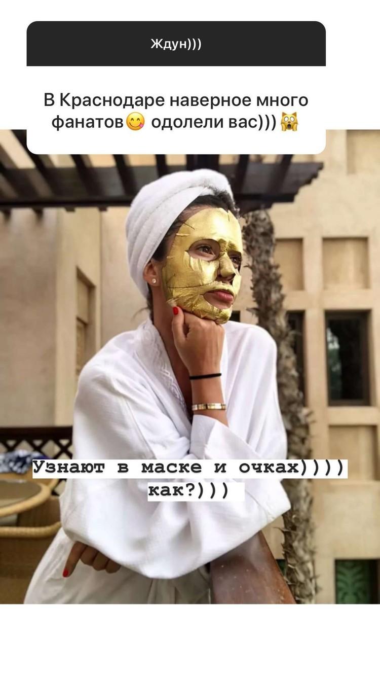 Краснодарцы узнают Ксению Бородину даже в маске. Фото: instagram.com/borodylia