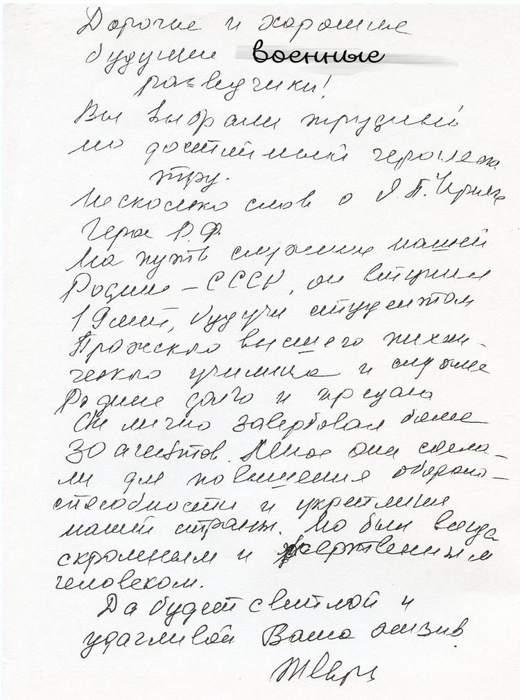 Письмо Яна Черняка к молодым разведчикам.