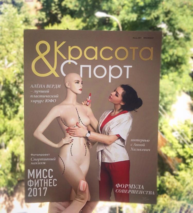Алена Верди очень гордилась обложкой в журнале.