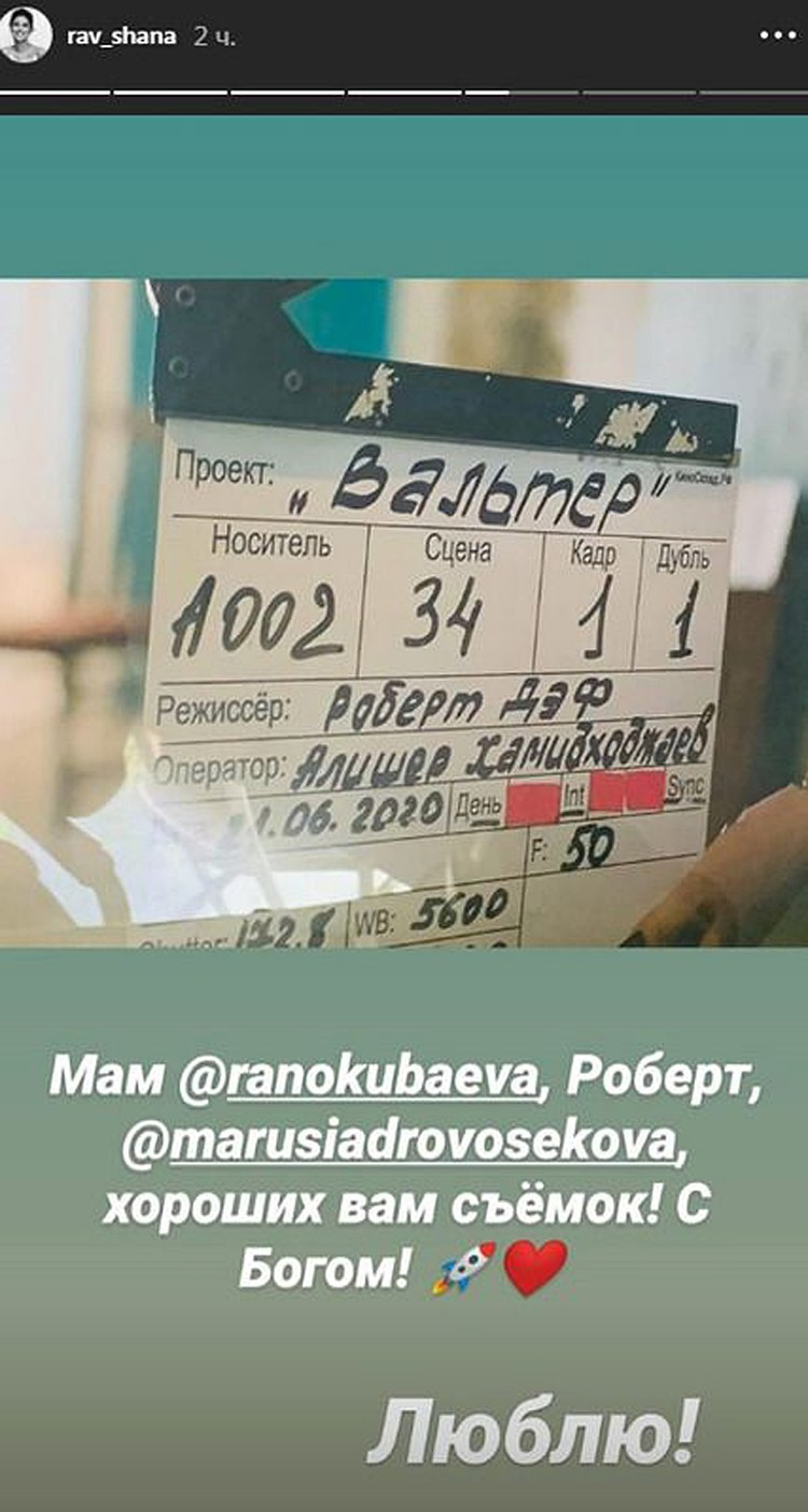 Равшана Куркова сделала сообщение у себя в инстаграме