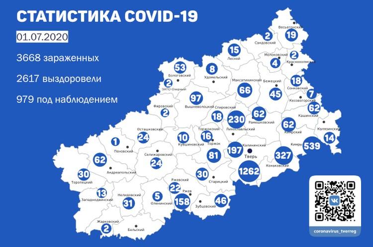 Карта распространения коронавируса в Тверской области на 1 июля. Графика: ПТО