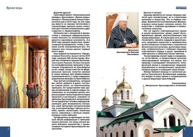 Фото Красноярской епархии