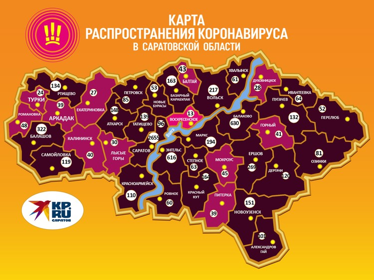 Карта распространения коронавируса в Саратовской области