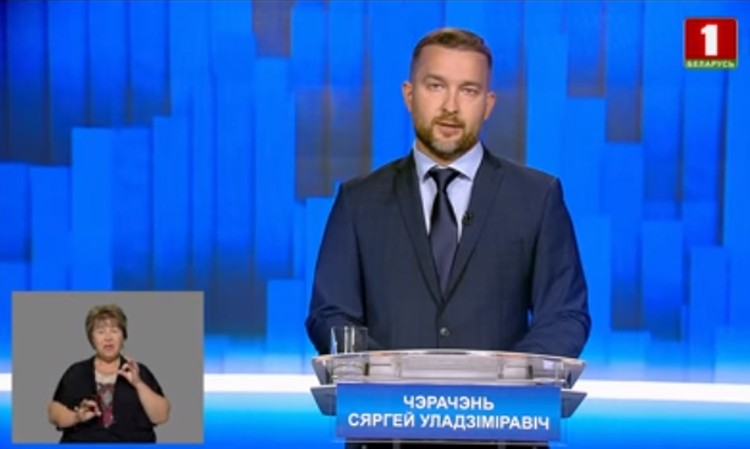 Сергей Черечень. Скрин-шот экрана/Беларусь 1