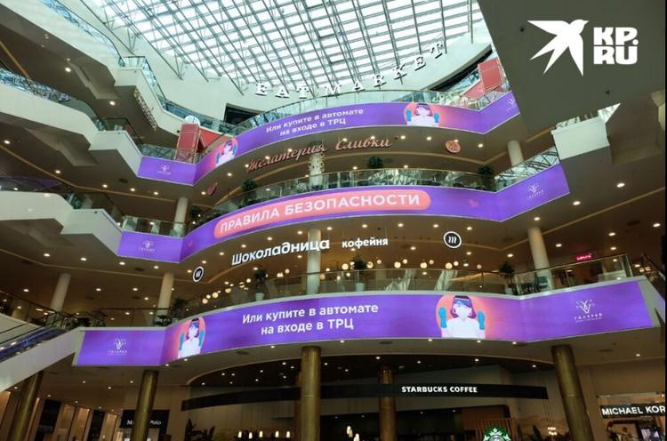 Открылись торговые центры, однако с жесткими условиями соблюдения правил