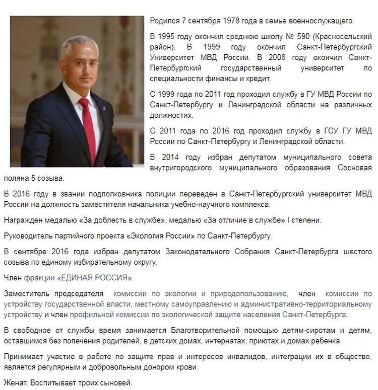 До поры до времени биография у Коваля была идеальной. Фото: assembly.spb.ru