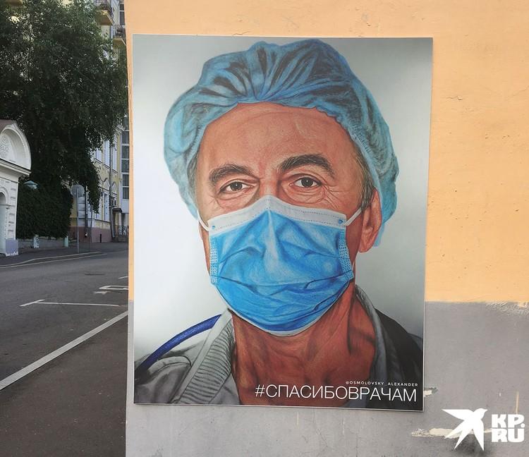 Свернув в Большой Трехсвятительский переулок, обнаружил портрет врача.