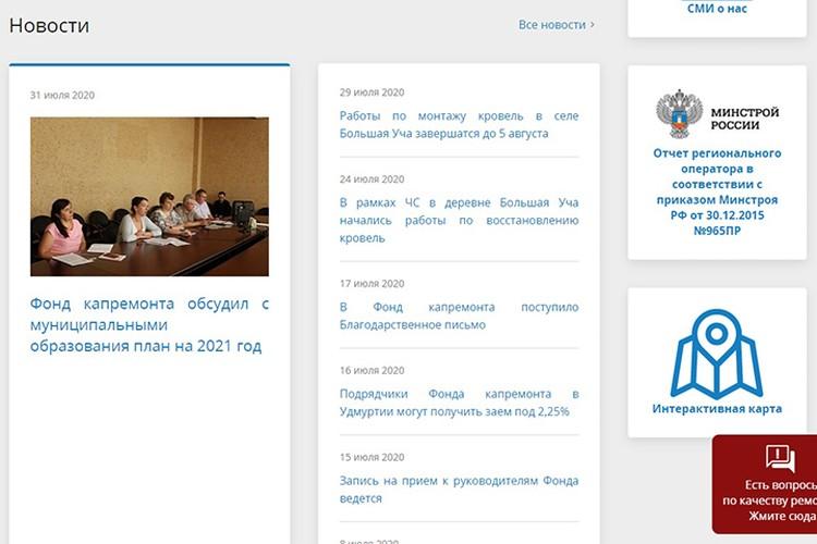 Фото: скриншот с сайта kapremont18.ru