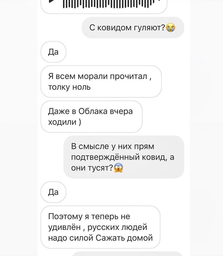 Обсуждения концертного директора Ульяны с другом людей, который ходят на тусовки с подтвержденным коронавирусом.