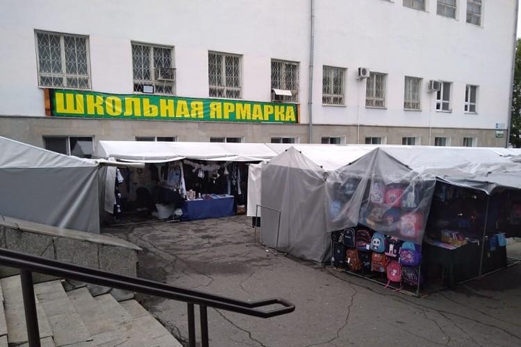 Школьные базары в Хабаровске уже заработали