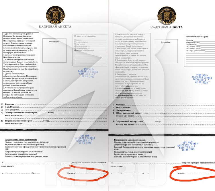 """2 кадровых анкеты: обратите внимание, что на первом варианте от 3.04.2020 внизу стоит слово «роспись», что не характерно для русскоязычного документа. А на втором, более позднем варианте, уже появилось слово «подпись""""."""