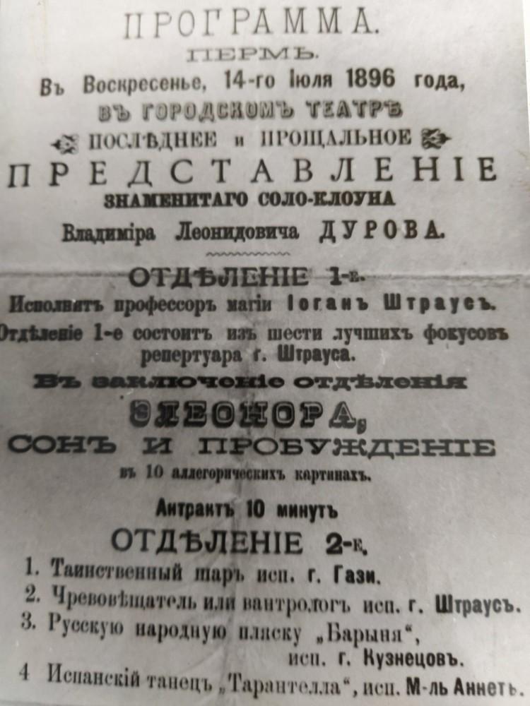 Афиша выступления Владимира Дурова в 1896 году. Фото из архива Пермского цирка.