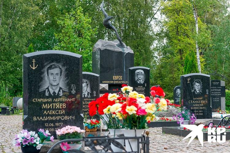 "Мемориал погибшим подводникам ""Курска"""