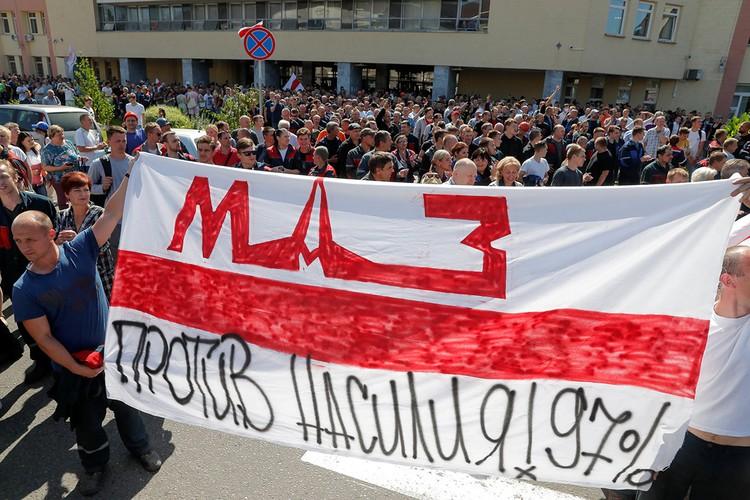 Работники минского завода МАЗ с оппозиционным баннером.
