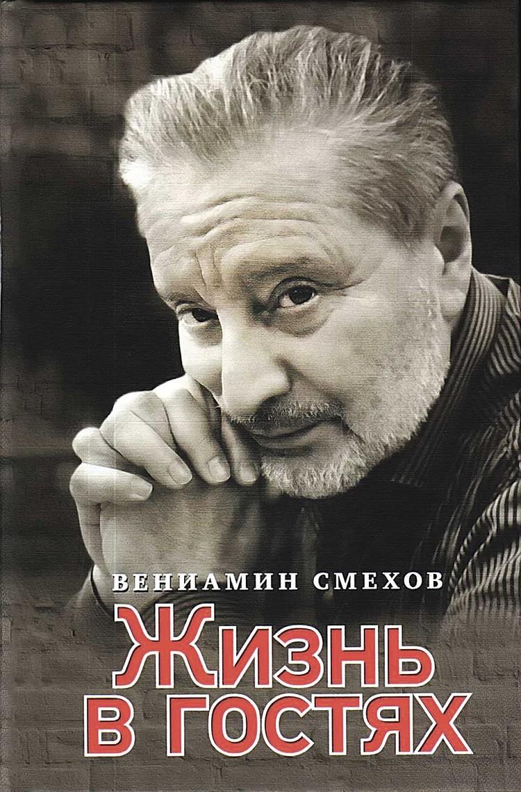 Книга Вениамина Смехов «Жизнь в гостях»