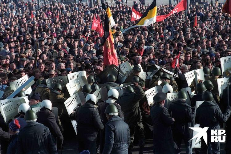 Октябрьский путч КГЧП 1993 года. Протестующие противостоят правоохранителям