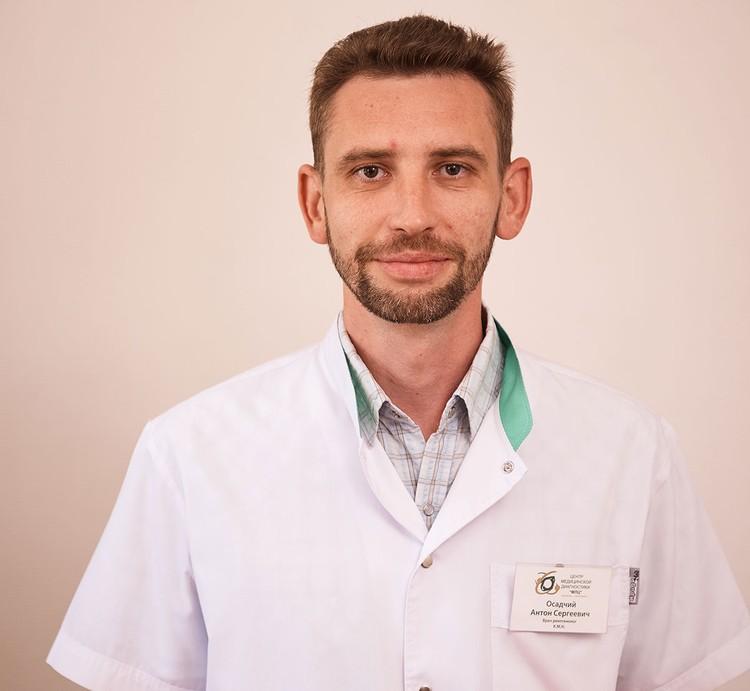 Врач-рентгенолог первой категории, кандидат медицинских наук Антон Осадчий. Фото: МЛЦ