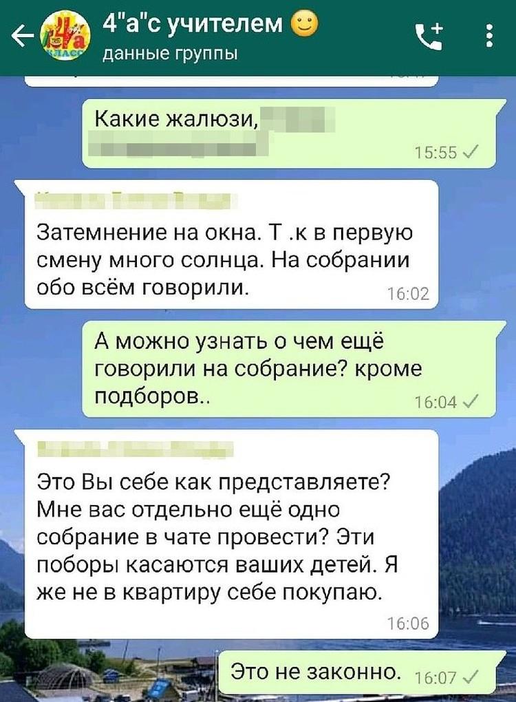 Мамы, купите жалюзи! Фото: предоставлено Анной Тажеевой.