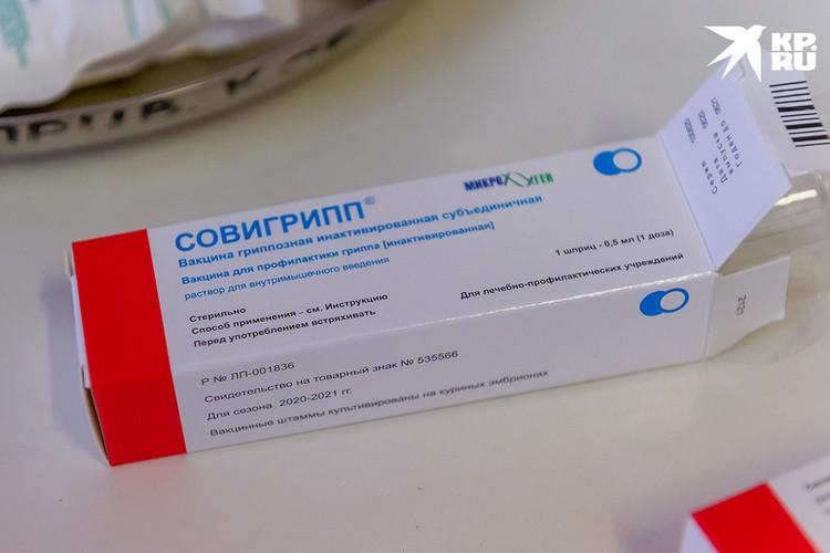 В Петербург уже поставлена вакцина «Совигрипп» для детей и взрослых.