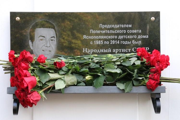 Мемориальная доска «Председателю попечительского совета Яснополянского детского дома И. Д. Кобзону»