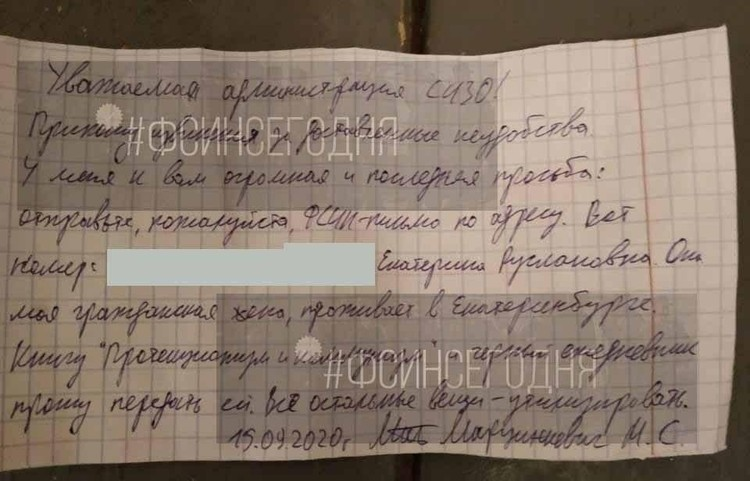 Предсмертная записка Тесака Фото: телеграм канал 2ch