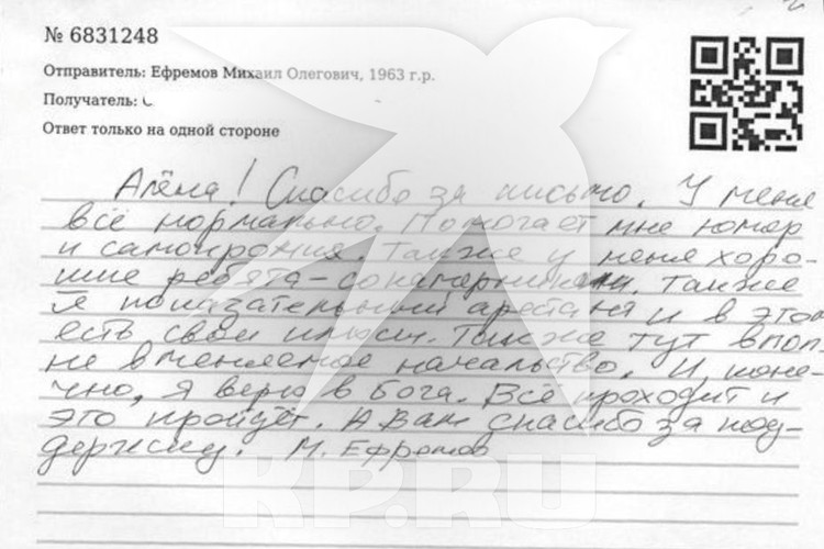 Михаил Ефремов написал письмо из СИЗО