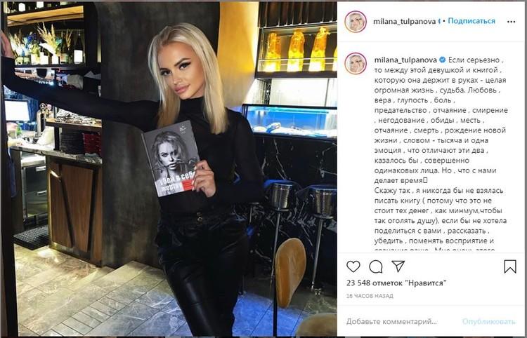 """Автобиография называется """"Убей в себе жертву"""". Фото: instagram.com/milana_tulpanova"""