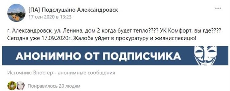 Вопрос жителя Александровска.