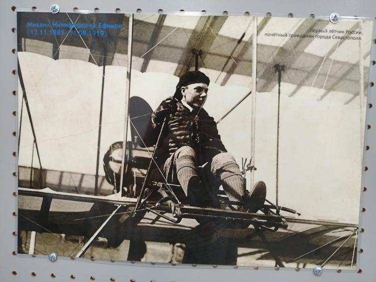 Михаил Ефимов- первый летчик России