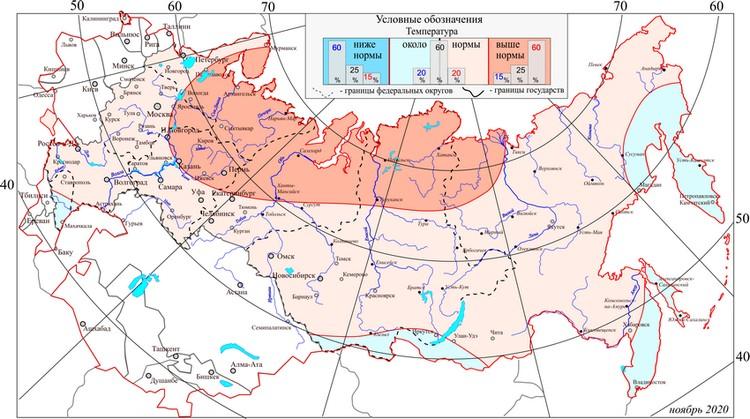 Прогноз погоды на ноябрь 2020. Фото: Гидрометцентр РФ