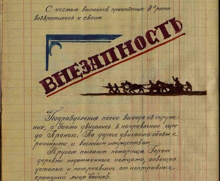 Фрагмент журнала боевых действия 813-го стрелкового полка 239-й стрелковой дивизии.