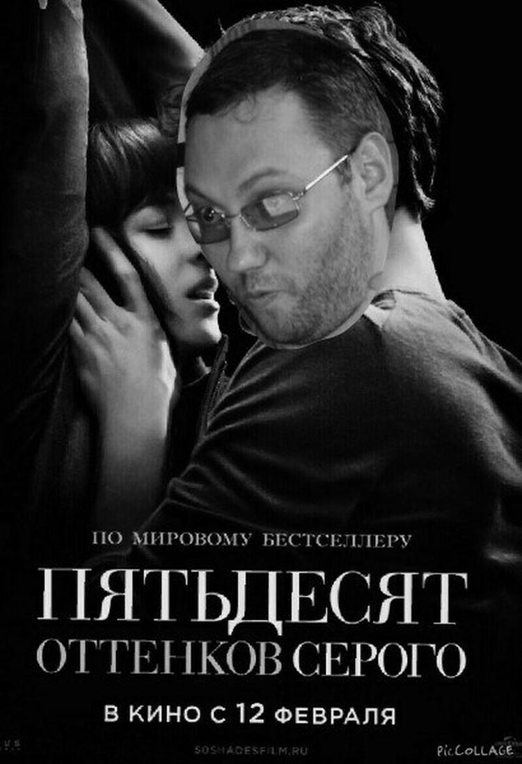 """За это и за многое другое подростки сравнивали его с героем фильма """"50 оттенков серого"""", практиковавшим БДСМ (на постере фильма - лицо Барышникова)."""