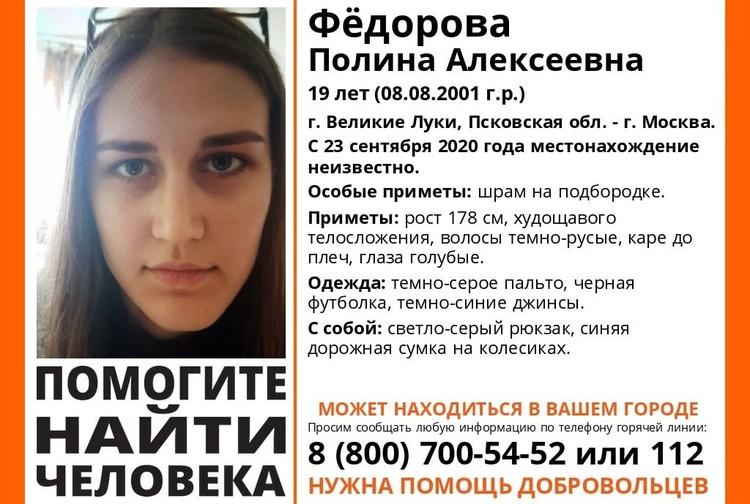 Полину Федорову из Великих Лук не могут найти с 24 июля