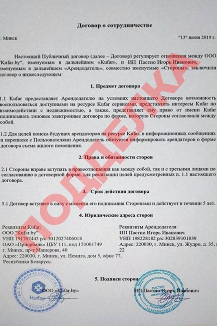 Куфар не заключает подобных договоров с частными лицами, это фейк, объяснили в администрации ресурса. Фото: предоставлено площадкой Куфар.