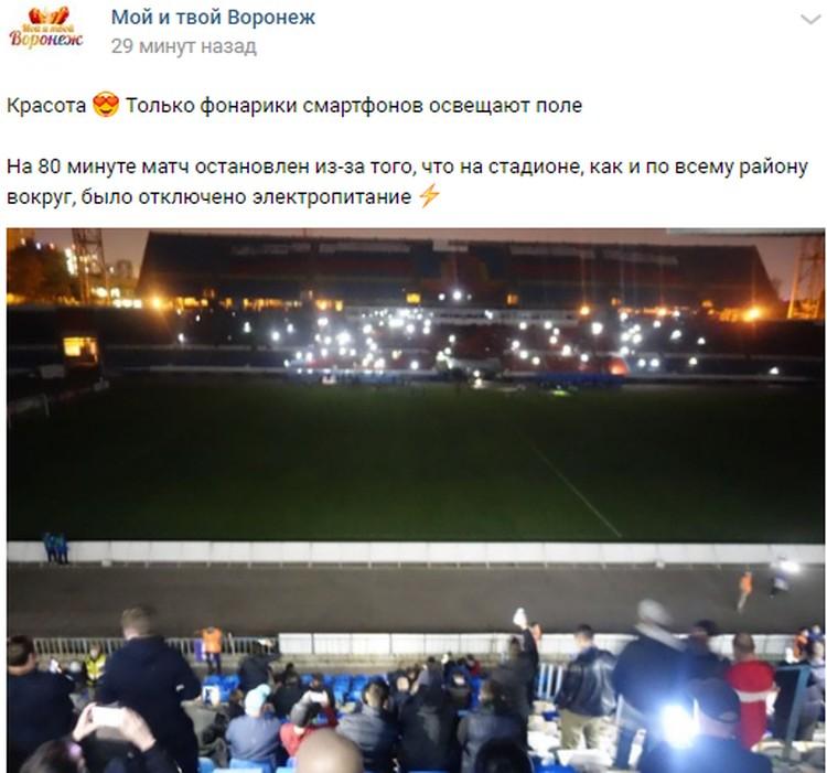 Полчаса стадион освещали лишь фонарики мобильников.