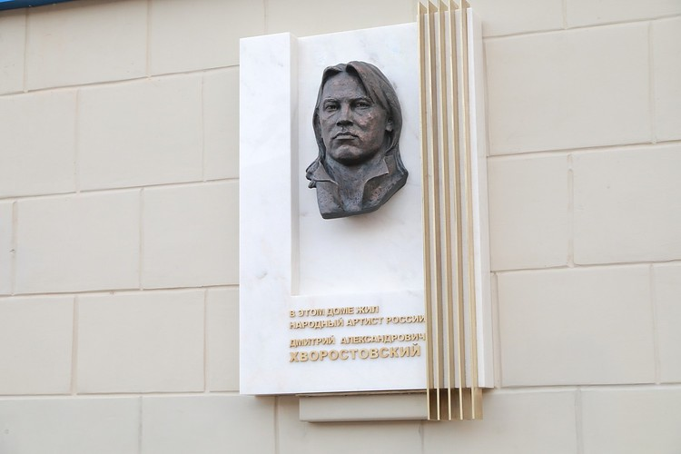 Мемориальная доска на доме Дмитрия Хворостовского