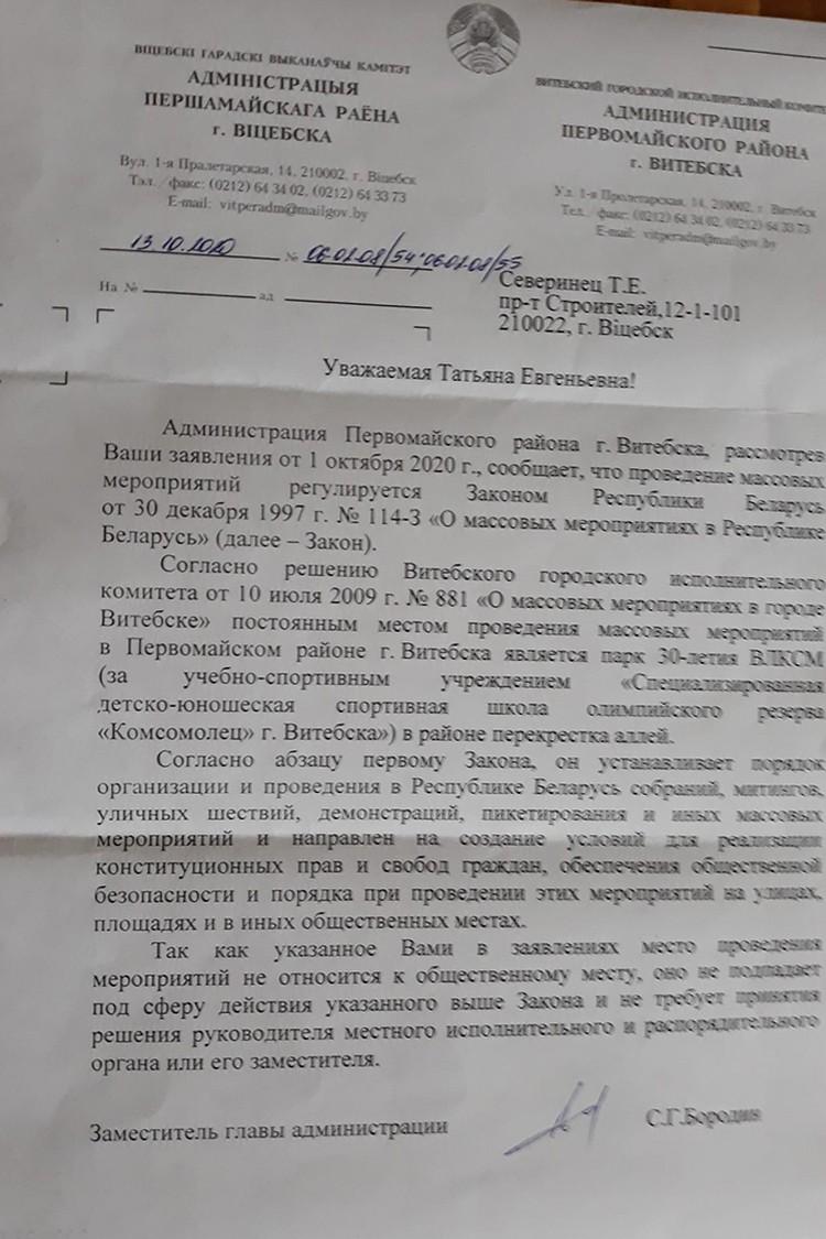 В документе администрация Первомайского района ссылается на Закон о массовых мероприятиях. Фото: личная страница Татьяны Северинец в Фейсбуке.
