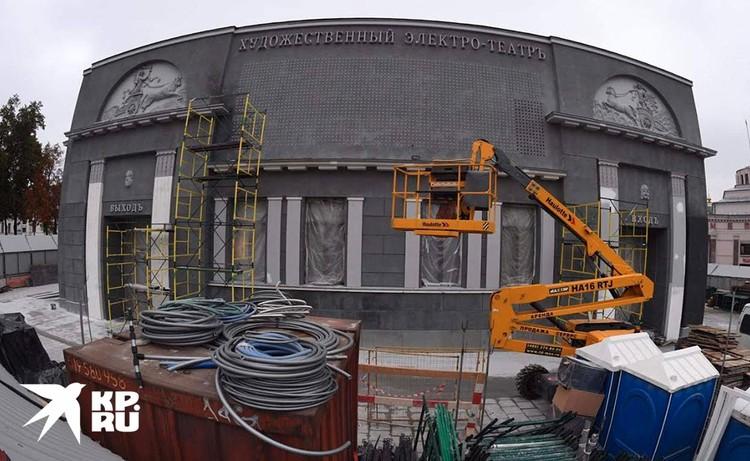 Теперь москвичам стал виден отреставрированный фасад кинотеатра.