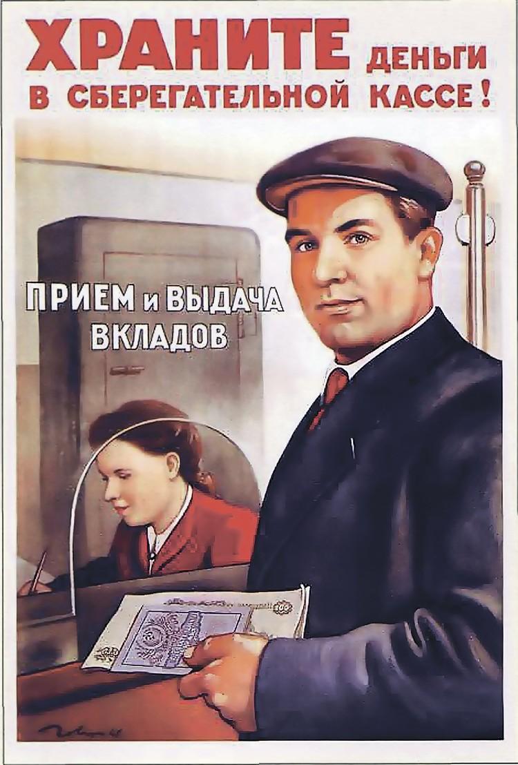 В советские времена, поверив пропаганде, люди несли деньги в сберкассу, рассчитывая накопить на старость или оставить наследство внукам. Но получился пшик... Фото: В. ГОВОРКОВ, 1949 г.