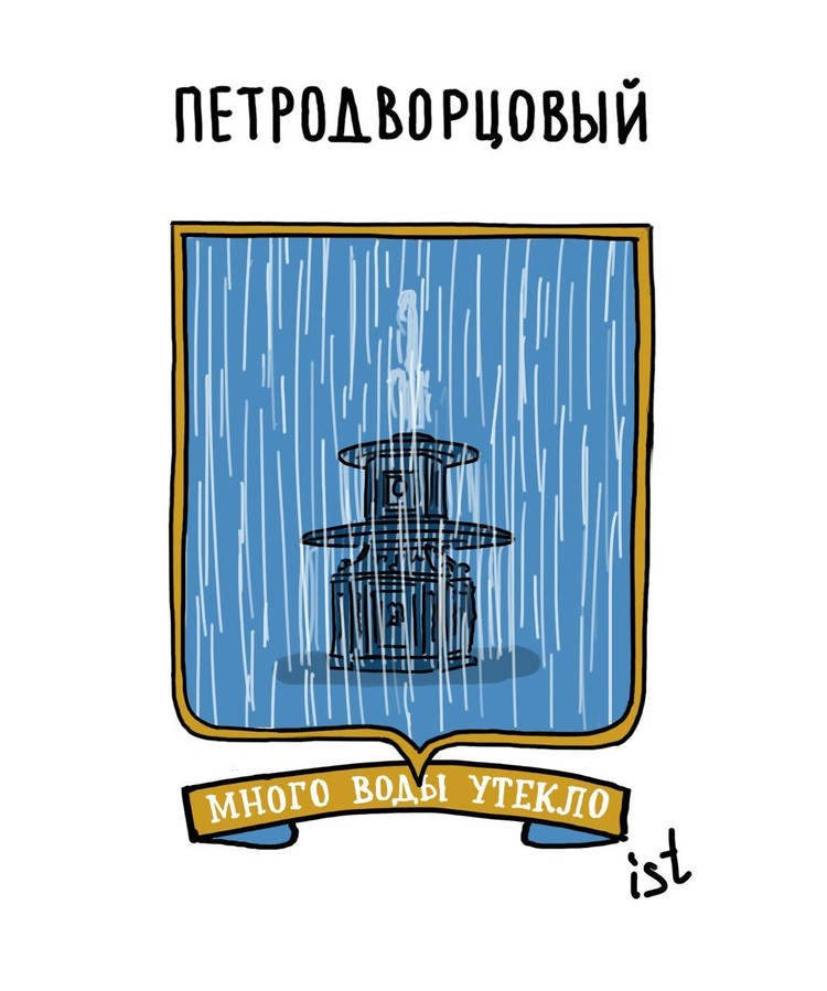 """""""Много воды утекло"""". Фото: Илья Тихомиров"""