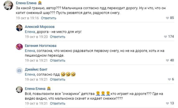 """Земляки в соцсетях ребенка поддерживают: ведь это здорово, что ребенок радуется зиме. Скриншот из городского паблика """"ВКонтакте"""""""