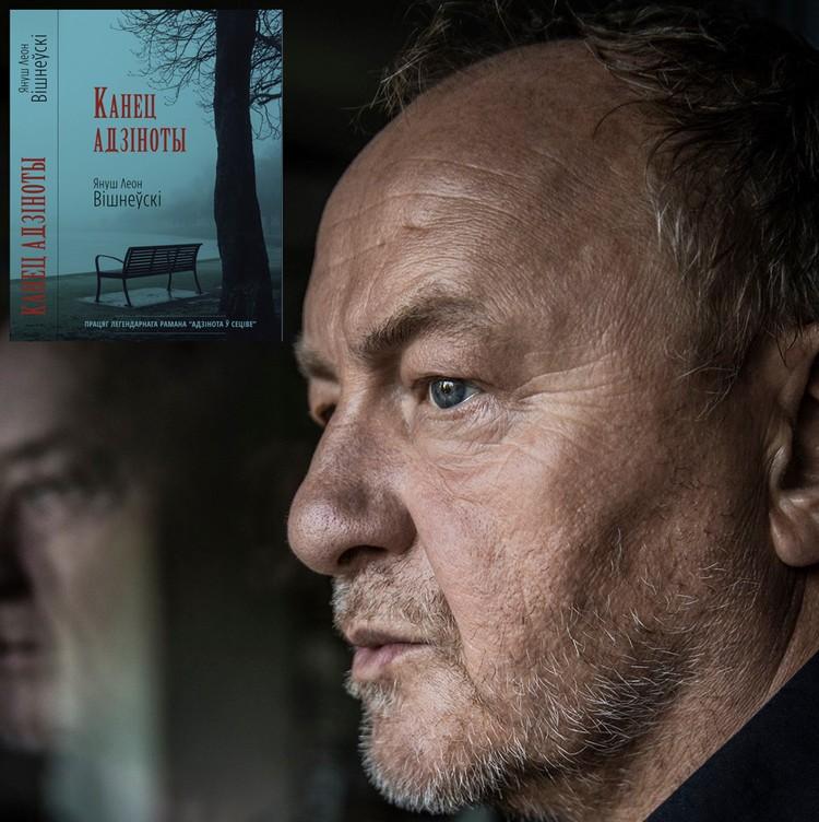 """Автор говорит, что """"Конец одиночества"""" - самая политическая из его книг. Фото из архива Я.Л. Вишневского."""
